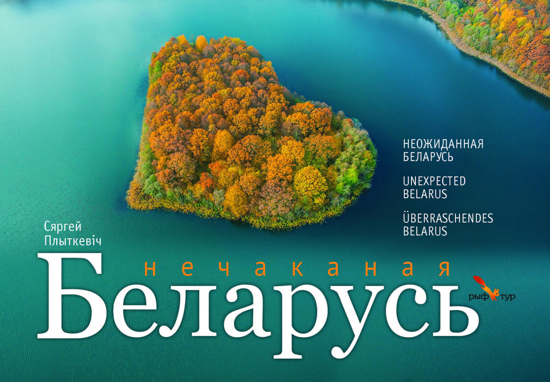Комплект открыток Нечаканая Беларусь