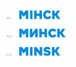 INSTID выпустила анимационный клип к годовщине создания бренда Минска