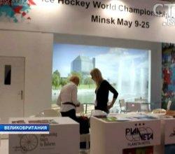 Беларусь представляет свой потенциал на крупнейшей всемирной туристической выставке в Лондоне