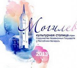 Могилев увековечит в бронзе свой статус культурной столицы Беларуси и СНГ