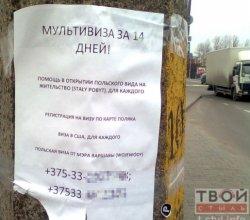 """Фотафакт: гарадзенцам прапануюць купіць """"візу ад мэра Варшавы"""""""