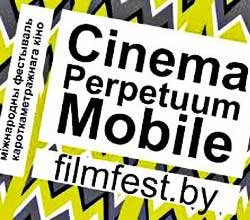 III Международный фестиваль короткометражных фильмов Cinema Perpetuum Mobile продолжает набор участников