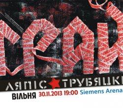 В Вильнюс на «Ляписов» за 2 дня до концерта – еще можно найти и билеты, и проезд