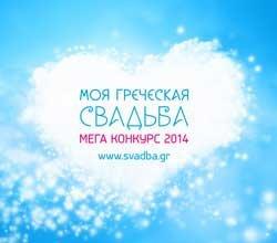 Мега Конкурс «Моя греческая свадьба» стартовал