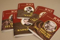 В «Арт-Сядзiбе» прошла презентация новых книг серии «100 выдающихся деятелей белорусской культуры»