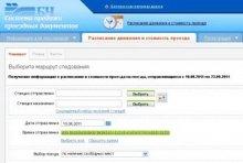 БЖД завершила внедрение услуги электронной регистрации при покупке билетов через Интернет на поезда в прямом сообщении с Россией