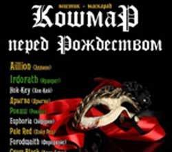 «Рыцарский замок» приглашает на «Кошмар перед Рождеством»