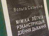 Выставка нонконформистки Ольги Сазыкиной открылась в Музее современного изобразительного искусства