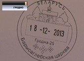 Почта из XII века: открытку или письмо прямо из Коложской церкви могут отправить туристы в Гродно