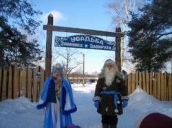 В Ивьевском районе распахнула двери усадьба Зимника Налибокского и Бабы Завирухи