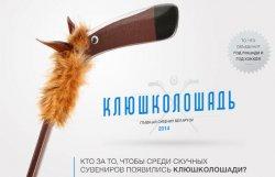 Клюшкаконь - оригинальный ход белорусских креативщиков: альтернативный символ и года лошади, и чемпионата мира по хоккею