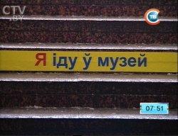 Креатив от Национального художественного музея Минска