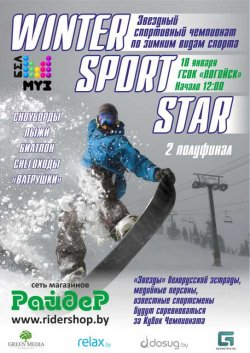 18 января в ГСОК «Логойск» пройдет  второй полуфинал чемпионата Беларуси по зимним видам спорта среди белорусских «звезд»