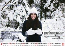 Закаханыя ў Беларусь: выйшаў каляндар на 2014 год з беларускімі прыгажунямі