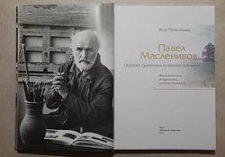 Мероприятия к 100-летию со дня рождения художника Павла Масленикова стартуют 1 февраля в Могилеве