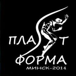 10 февраля в Минске начнется фестиваль «ПлаSтформа»
