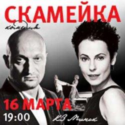 16 марта в Минске – спектакль «Скамейка» с Гошей Куценко и Ириной Апексимовой