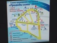 1 марта в лесном массиве «Пышки» пройдет культурно-спортивный праздник «Проводы зимы»