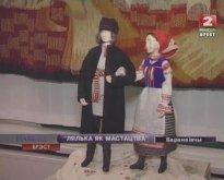 У Баранавічах пачала работу выстава «Лялька як мастацтва»