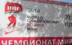 ЧМ-2014 по хоккею в Минске презентовали на турвыставке IMTM в Тель-Авиве