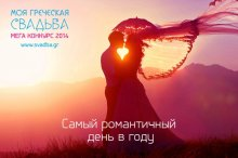 Мегаконкурс «Моя греческая свадьба»: День всех влюбленных
