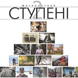 Репортаж из закулисья выставки «Ступени-2», которой сегодня открывается Минский фестиваль фотографии