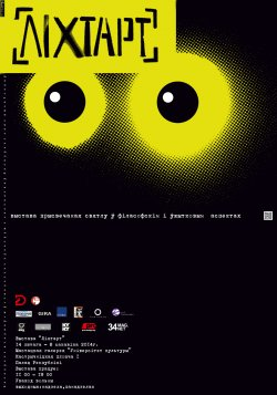 В Минске открылась выставка света