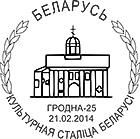 В Гродно представили конверт с маркой «Гродно – культурная столица Беларуси»