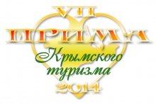 В числе финалисток конкурса «Прима крымского туризма» представительница «Беларустуриста»