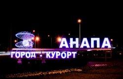 Белорусы приняли участие в международной ярмарке путевок в Анапе