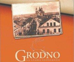 У Польшчы выйшла кніга «Гродна на старых фотаздымках»