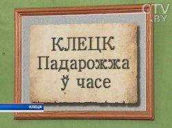 В Клецке открылась фотовыставка, рассказывающая о значимых событиях из жизни местных жителей