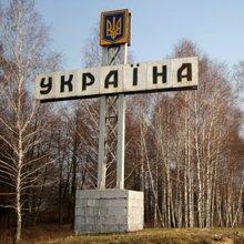 На белорусско-украинской границе царит тревожное затишье