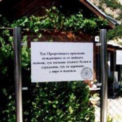 Болгария открывает для туристов дом Ванги