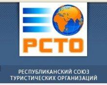 Турфирмы «Виаполь» и «Бирс Трэвел» вступили в РСТО