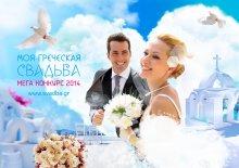 МегаКонкурс «Моя греческая свадьба» завершен