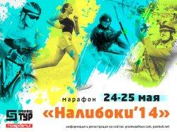 24–25 мая состоится любительский марафон «Налибоки`14»