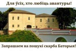 Гарадзенскі Стары замак запрашае школьнікаў на пошукі каралеўскіх скарбаў