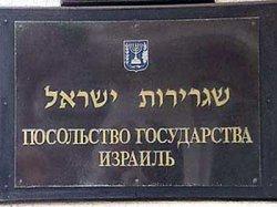 Израильские посольства и консульства закрываются по всему миру