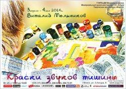 В Минске пройдет выставка Виталия Мельникова «Краски звуков тишины»