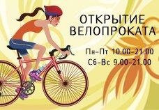 В СС «Велодром» открылся пункт проката велосипедов