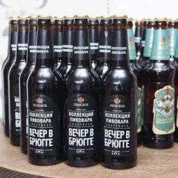 «Лидское пиво» предложило «Вечер в Брюгге»