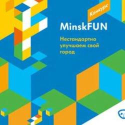 Конкурс МинскFun. собирает идеи для оптимизации городской среды