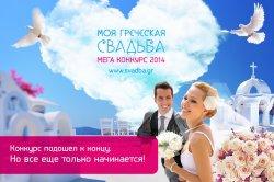 Состоялась церемония награждения победителей Мега Конкурса «Моя греческая свадьба» 2014