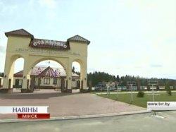 В прошлом году центр экологического туризма Станьково посетили 110 тысяч человек