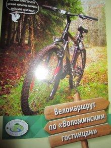 В Беларуси создан первый модельный веломаршрут по «Воложинским гостинцам»
