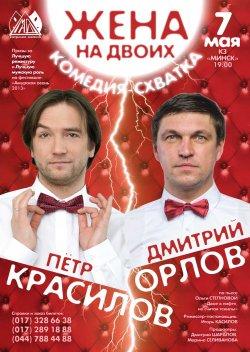 7 мая в концертном зале «Минск» – комедия-схватка «Жена на двоих»