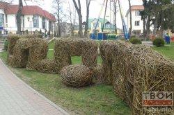 Фотафакт: У парку Жылібера з'явіўся цмок з лазы