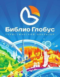 Российский оператор «Библио-Глобус» ставит чартеры из Минска на популярные направления по бросовым ценам. Турция из Минска по 500 долларов!