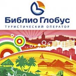Компания «Библио-Глобус» белорусским турагентам: «Вместе мы сможем всё!»